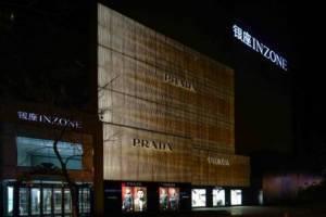 Prada открывает магазин в Китае