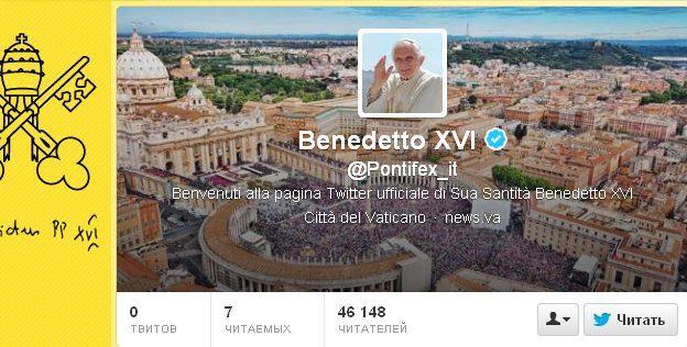 Понтифик в Twitter: полмиллиона подписчиков