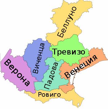 Провинции региона Венето