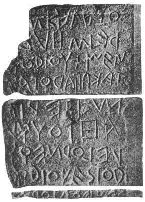 Ляпис нигер (лат. Lapis Niger) - надпись на стелле