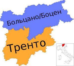Провинции региона Трентино – Альто-Адидже