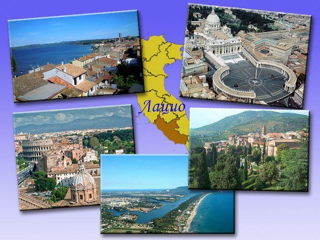 Регион Лацио