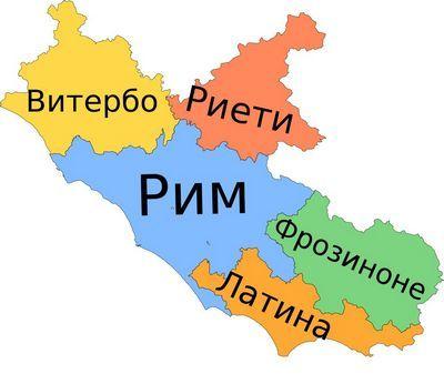 Провинции Лацио