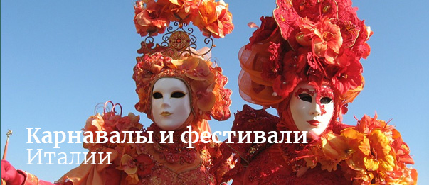 Карнавалы и фестивали Италии