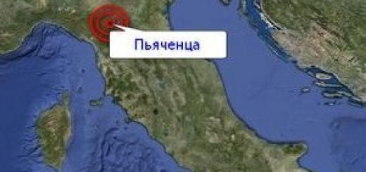 Землетрясение в Пьяченце