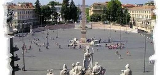 Площадь дель Пополо