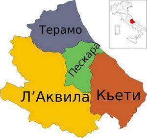 Провинции Абруццо