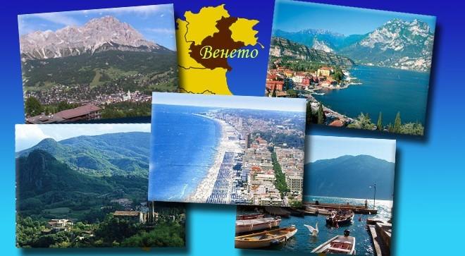 Регион Венето