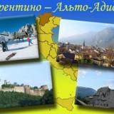 Трентино – Альто-Адидже