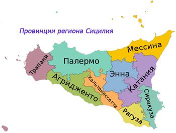 Провинции региона Сицилия
