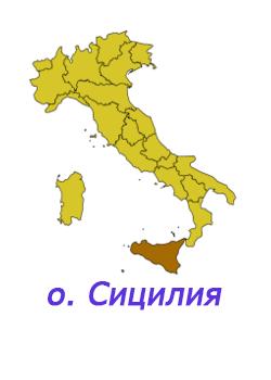 Сицилия на карте