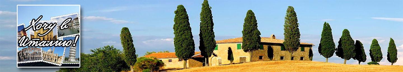 Всё об отдыхе в Италии