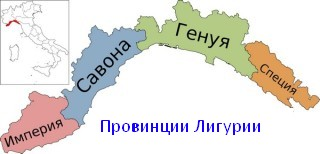 Лигурия. Провинции