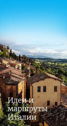 Идеи и маршруты Италии
